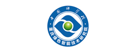 The Chongqing Institutes of Green and Intelligent Technology